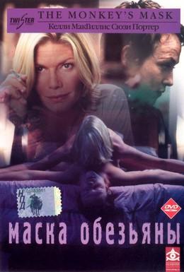 Постер фильма Маска обезьяны (2000)