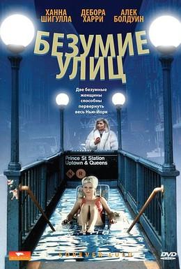 Постер фильма Безумие улиц (1987)
