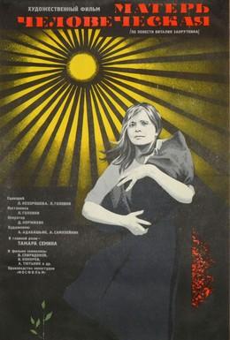 Постер фильма Матерь человеческая (1975)