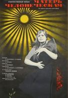 Матерь человеческая (1975)