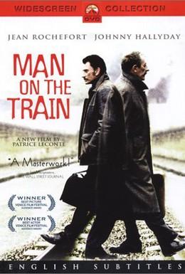 Постер фильма Человек с поезда (2002)