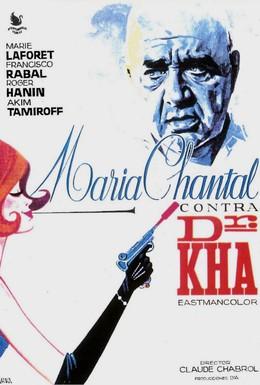 Постер фильма Мари-Шанталь против доктора Ха (1965)