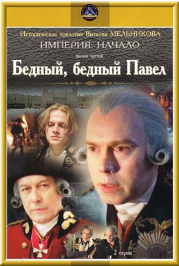 Постер фильма Бедный, бедный Павел (2003)