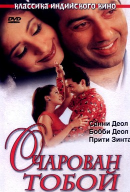 Постер фильма Очарован тобой (1999)