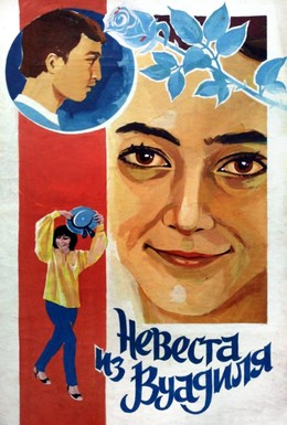 Постер фильма Невеста из Вуадиля (1984)