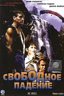 Постер фильма Свободное падение (1994)