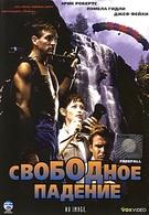 Свободное падение (1994)