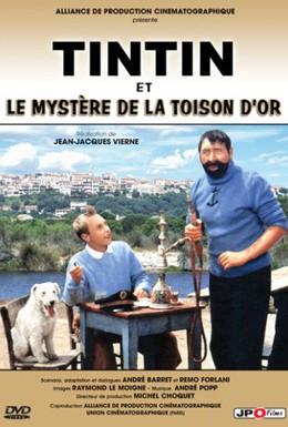 Постер фильма Тинтин и загадка золотого руна (1961)