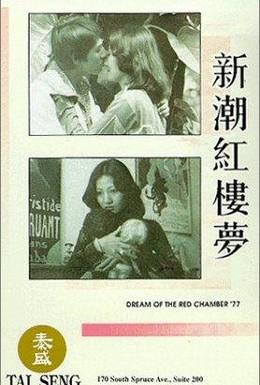 Постер фильма Яшма в золотой оправе: Сон в Красном Тереме (1977)