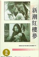 Яшма в золотой оправе: Сон в Красном Тереме (1977)