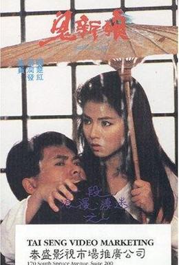 Постер фильма Одухотворенная любовь (1987)