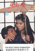 Одухотворенная любовь (1987)