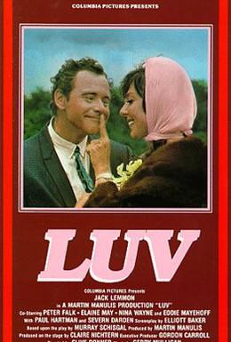 Постер фильма Лав (1967)