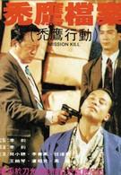 Четвертого убрать (1991)