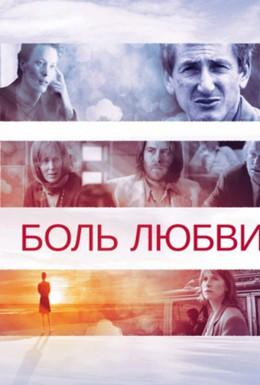 Постер фильма Боль любви (1997)