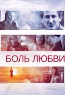 Боль любви (1997)