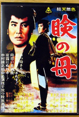 Постер фильма В поисках матери (1962)