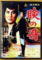 В поисках матери (1962)