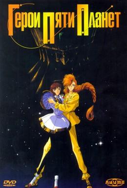 Постер фильма Герои пяти планет (1989)