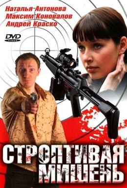 Постер фильма Строптивая мишень (2004)