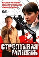 Строптивая мишень (2004)