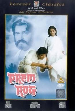Постер фильма Любовный недуг (1982)