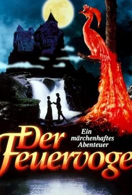 Постер фильма Жар-птица (1997)