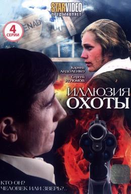Постер фильма Иллюзия охоты (2010)