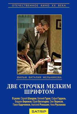 Постер фильма Две строчки мелким шрифтом (1981)