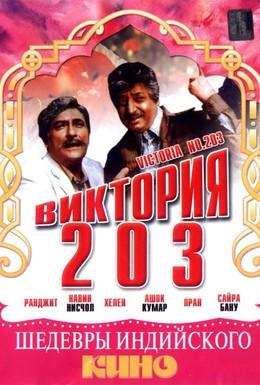 Постер фильма Виктория 203 (1972)