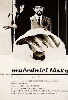 Постер фильма Мученики любви (1967)