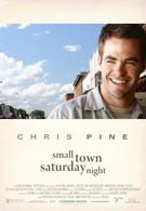 Субботний вечер в небольшом городке (2010)