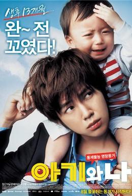 Постер фильма Малыш и я (2008)