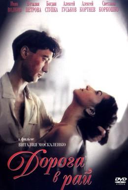 Постер фильма Дорога в рай (1993)