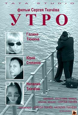 Постер фильма Здравствуй, Аман (2009)
