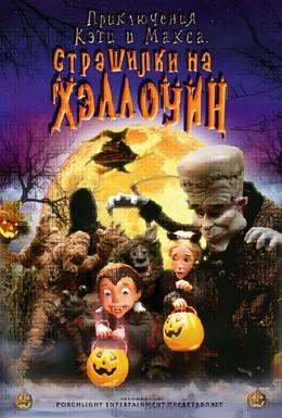 Постер фильма Приключения Кэти и Макса: Страшилка на Хэллоуин (2009)