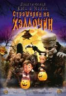 Приключения Кэти и Макса: Страшилка на Хэллоуин (2009)