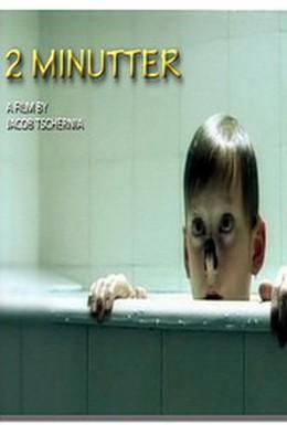 Постер фильма 2 минуты (2001)