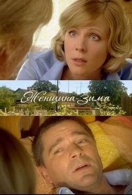 Постер фильма Женщина-зима (2009)