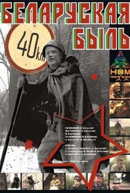 Постер фильма Беларуская быль (2006)