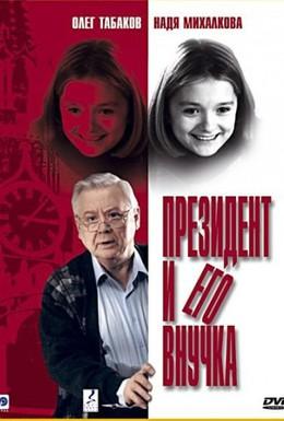 Постер фильма Президент и его внучка (2000)