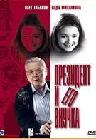 Президент и его внучка (2000)