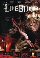 Кровавая жизнь (2006)