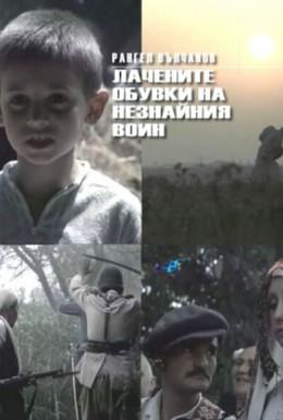 Постер фильма Лакированные ботинки неизвестного солдата (1979)