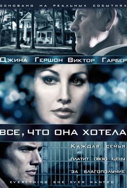 Постер фильма Все, что она хотела (2009)
