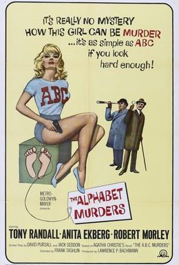 Постер фильма Убийства по алфавиту (1965)