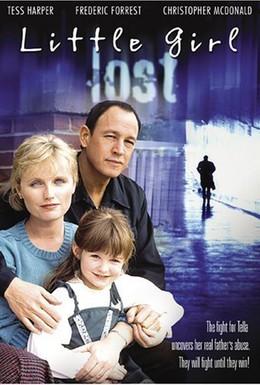 Постер фильма Потерялась маленькая девочка (1988)