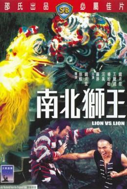 Постер фильма Лев против льва (1981)