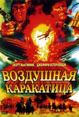 Постер фильма Воздушная каракатица (1986)