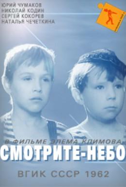 Постер фильма Смотрите, небо! (1962)